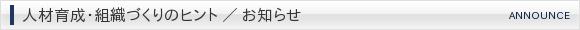 人材育成・組織づくりのヒント / お知らせ